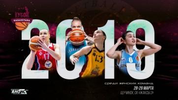 Четыре команды разыграют Кубок Казахстана по баскетболу среди женщин