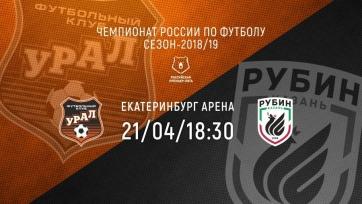 «Урал» – «Рубин». 21.04.2019. Где смотреть онлайн трансляцию матча