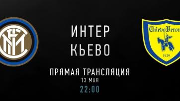 «Интер» – «Кьево». 13.05.2019. Где смотреть онлайн трансляцию матча