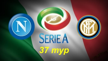 «Наполи» – «Интер». 19.05.2019. Прогноз и анонс на матч чемпионата Италии