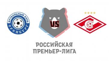«Оренбург» – «Спартак» – 2:0. Текстовая трансляция матча