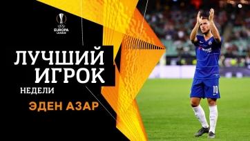 Азар - лучший игрок финала Лиги Европы