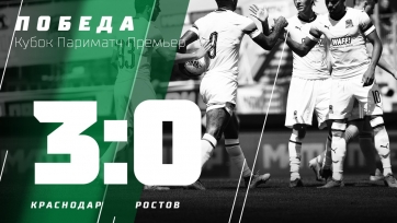 «Краснодар» разгромил «Ростов» в Кубке Париматч Премьер