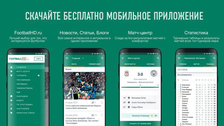 FootballHD.ru теперь в твоём мобильном приложении!