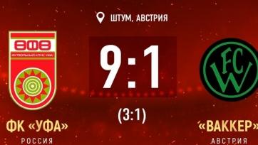 «Уфа» забила девять голов в ворота австрийского клуба