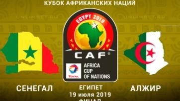 Сенегал – Алжир. 19.07.2019. Где смотреть онлайн трансляцию матча