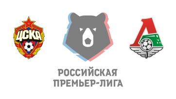 ЦСКА – «Локомотив» – 1:0. Текстовая трансляция матча