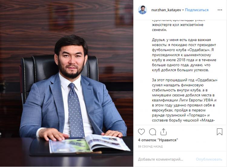 «Ордабасы» остался без президента