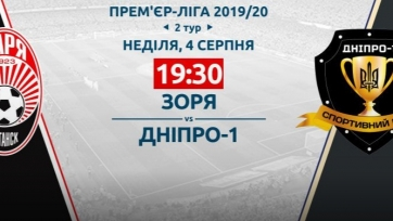 «Заря» – «Днепр-1». 04.08.2019. Где смотреть онлайн трансляцию матча УПЛ