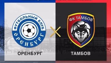 «Оренбург» – «Тамбов». Стартовые составы
