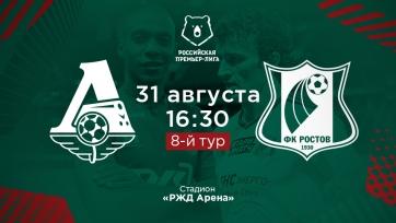 «Локомотив» - «Ростов». Смотреть онлайн. LIVE трансляция