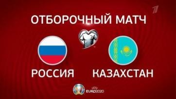 Россия – Казахстан. 09.09.2019. Где смотреть онлайн трансляцию матча