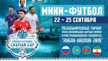 Футзал. Сборная Казахстана готовится к «Кубку Каспия»