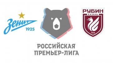 «Зенит» - «Рубин» - 5:0. Текстовая трансляция матча