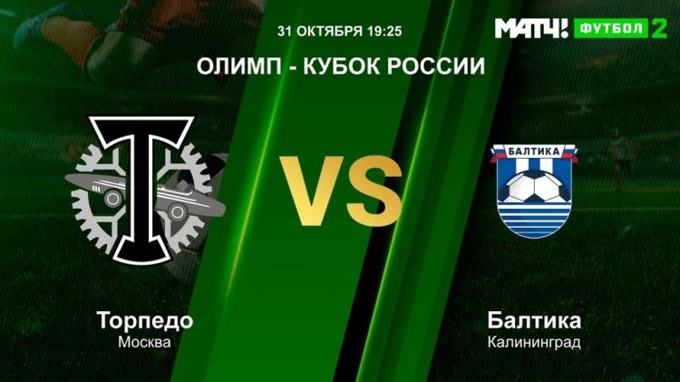 Торпедо Москва - Балтика 31 октября прямой эфир