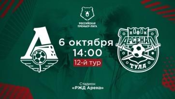 «Локомотив» – «Арсенал». Стартовые составы