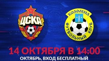 ЦСКА проведет спарринг с «Коломной»