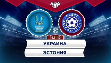 Украина – Эстония. 14.11.2019. Где смотреть онлайн трансляцию матча