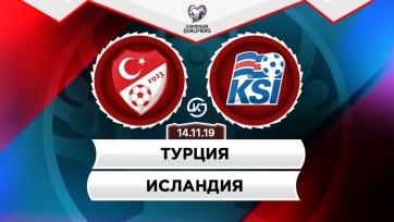 Турция – Исландия. 14.11.2019. Где смотреть онлайн трансляцию матча