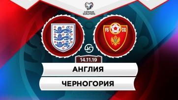 Англия – Черногория. 14.11.2019. Где смотреть онлайн трансляцию матча