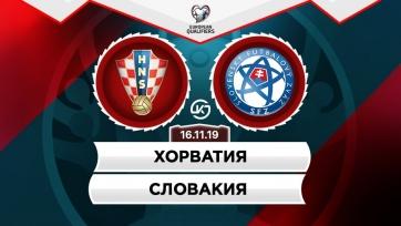 Хорватия - Словакия. 16.11.2019. Где смотреть онлайн трансляцию матча
