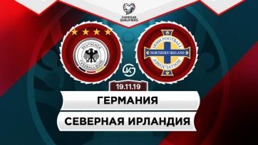 Германия – Северная Ирландия. 19.11.2019. Где смотреть онлайн трансляцию матча