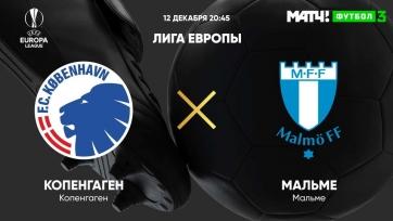 «Копенгаген» – «Мальме». 12.12.2019. Где смотреть онлайн трансляцию матча