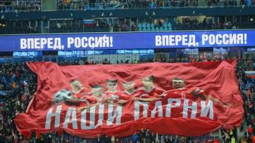 В РФС признали факт спекуляции билетами на матчи Евро-2020