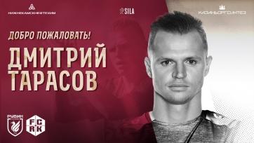 Официально: Тарасов – игрок «Рубина»