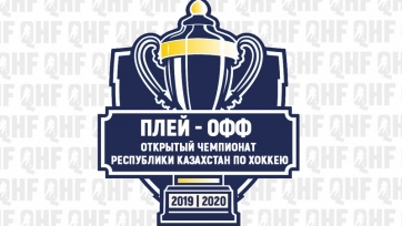 Стали известны пары и календарь матчей 1/4 финала хоккейного чемпионата Казахстана