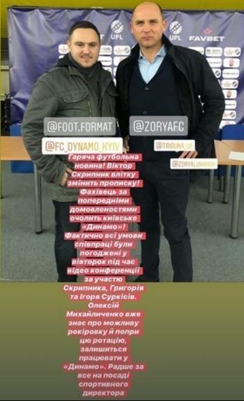 Летом у киевского «Динамо» сменится тренер. Команду возглавит наставник «Зари»