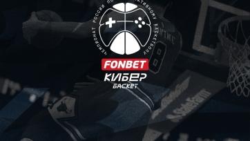 Основные правила ФОНБЕТ Чемпионата России по интерактивному баскетболу