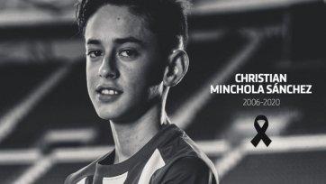 У мадридского «Атлетико» скончался игрок команды U-14