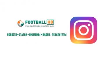 Подписывайтесь на FootballHD в Instagram