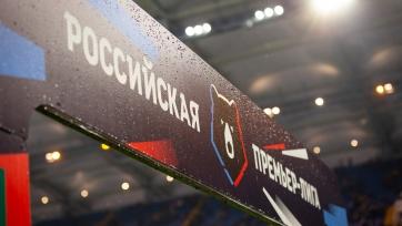 РПЛ предложила клубам возобновить сезон 21 или 28 июня