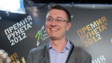 Конов: «У «Сочи» все шансы на конкуренцию с «Зенитом» в борьбе за титул команды, которую в России не любят сильнее всего»