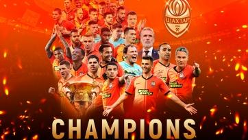 «Шахтер» досрочно стал чемпионом Украины-2019/2020