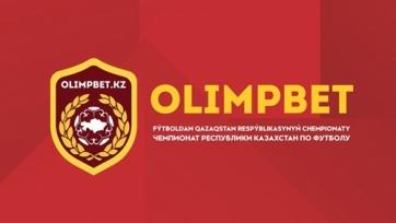 Стало известно время начала матчей 3 тура чемпионата Казахстана