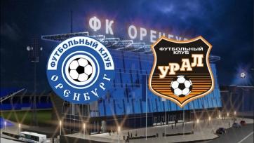 Матч «Оренбург» - «Урал» не состоится