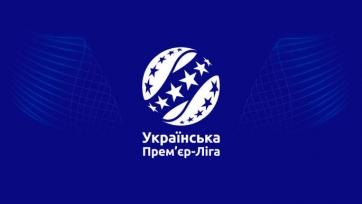 Утвержден календарь чемпионата Украины сезона-2020/2021