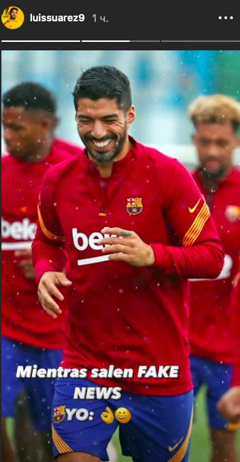 Суарес опроверг слухи об уходе из «Барселоны», опубликовав фото с тренировки. Фото