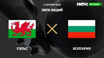 Уэльс – Болгария. 06.09.2020. Где смотреть онлайн трансляцию матча