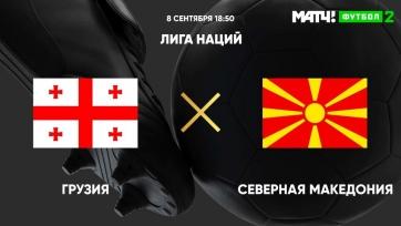 Грузия – Северная Македония. 08.09.2020. Где смотреть онлайн трансляцию матча
