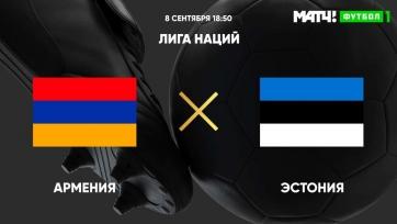 Армения – Эстония. 08.09.2020. Где смотреть онлайн трансляцию матча