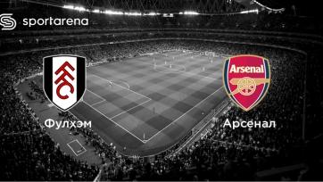 «Фулхэм» – «Арсенал». 12.09.2020. Где смотреть онлайн трансляцию матча