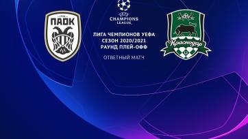ПАОК – «Краснодар». 30.09.2020. Где смотреть онлайн трансляцию матча