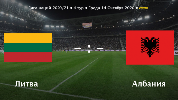 Литва - Албания. 14.10.2020. Где смотреть онлайн трансляцию матча