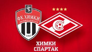 «Химки» – «Спартак». 17.10.2020. Где смотреть онлайн трансляцию матча