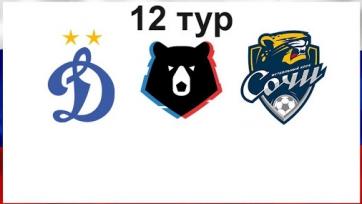 «Динамо» Москва – «Сочи». 24.10.2020. Где смотреть онлайн трансляцию матча