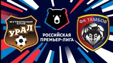 «Урал» – «Тамбов». 25.10.2020. Где смотреть онлайн трансляцию матча